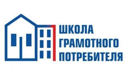«Школа грамотного потребителя»