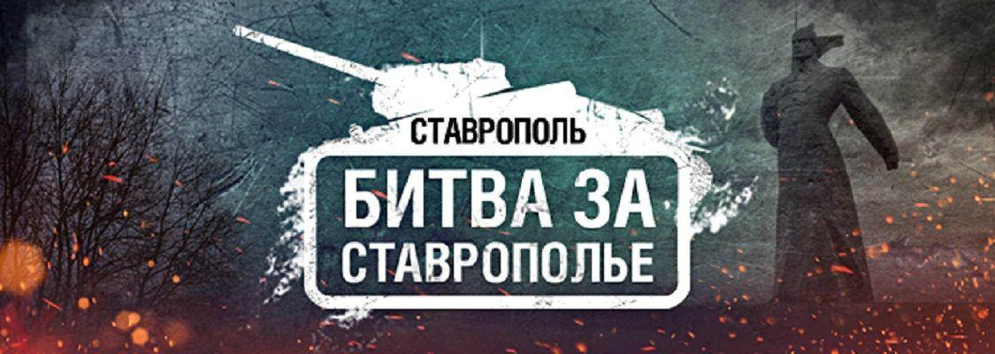 турнир «Битва за Ставрополье» по компьютерной игре World of Tanks