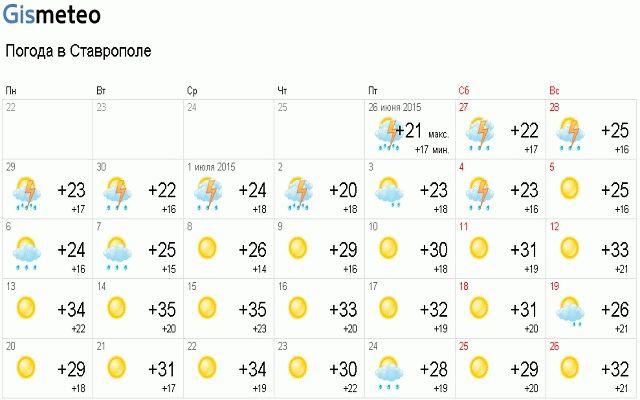 тебе погода в ставрополе на месяц май 2017 написать