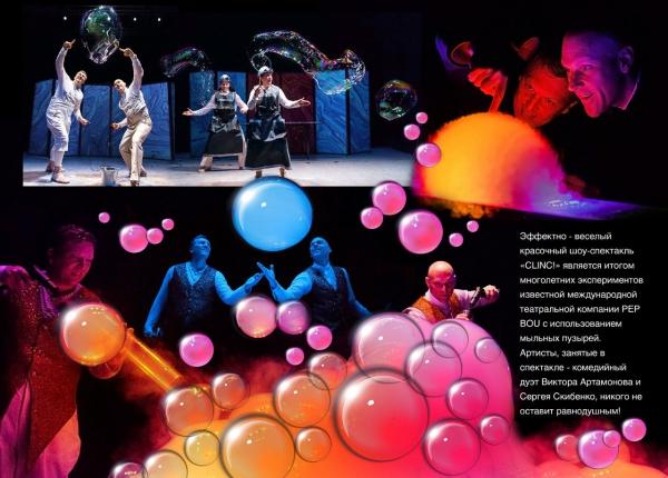 Театр мыльных пузырей! Шоу-спектакль «CLINC!»