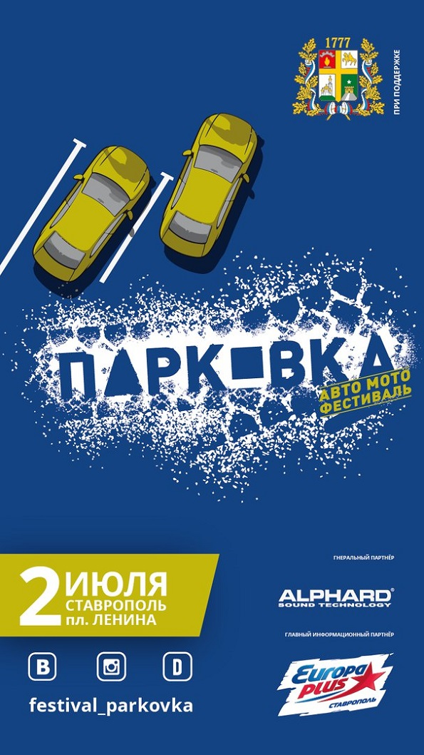 Фестиваль «Парковка 2016»