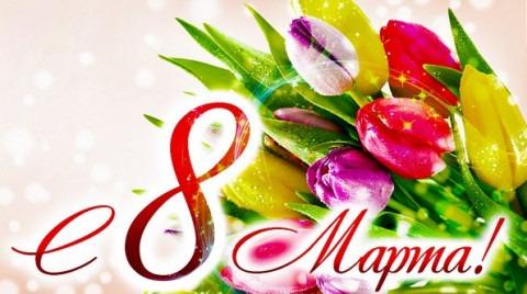 Международный женский день 8 марта 2021 года