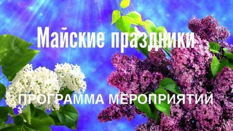 Майские праздники. День Победы в Ставрополе