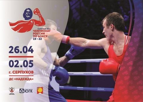 Чемпионат России среди молодёжи в Серпухове