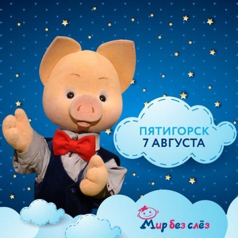 """""""Спокойной ночи, малыши!"""" в Пятигорске: акция Мир без слез"""