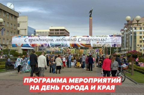 День города и края в Ставрополе в 2020 году