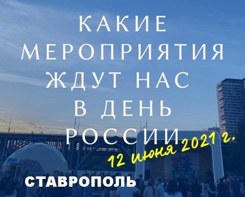 День России 12 июня 2021 года в Ставрополе