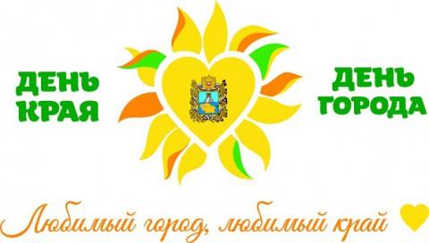 День города Ставрополя и День Ставропольского края 2018