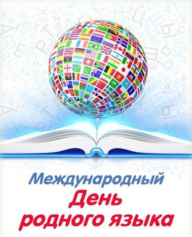 Международный день родного языка в Ставрополе