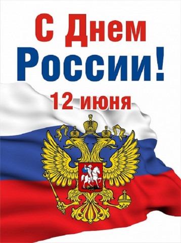 Программа мероприятий в Ставрополе, посвящённых Дню России