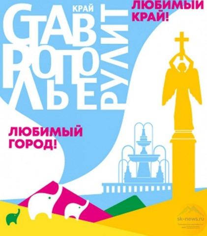 День города Ставрополя 2019