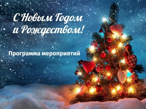 Программа мероприятий в Ставрополе на Новый 2019 год и Рождество