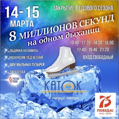 Закрытие ледового сезона в Ставрополе