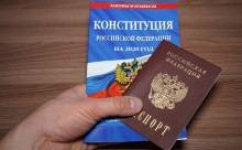 Голосование за Конституцию РФ