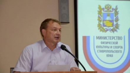 Завершено расследование уголовного дела в отношении бывшего министра физической культуры и спорта Ставропольского края, обвиняемого в превышении должностных полномочий