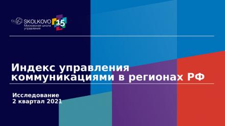 Индекс управления коммуникациями в регионах РФ