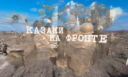 "VR-фильм ""Казаки на фронте"""