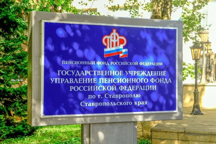Пенсионный фонд РФ по Ставропольскому краю