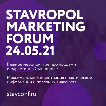 Маркетинговый форум