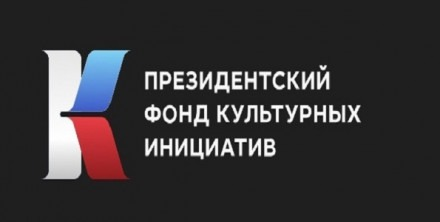 Президентский фонд культурных инициатив