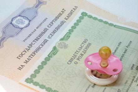 Выплата из средств материнского капитала