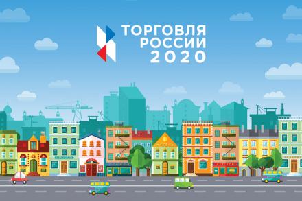 """Конкурс """"Торговля России"""" 2020"""