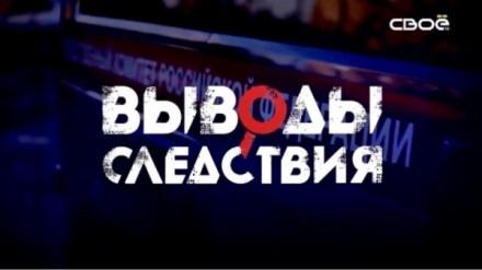 Совместный телепроект СУ СКР по СК и «СВОЁ ТВ» стал финалистом «ТЭФИ-регион»