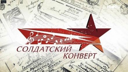 Солдатский конверт. Итоги