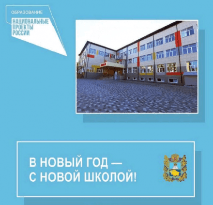 Средняя школа №16 на улице Губина города Кисловодска